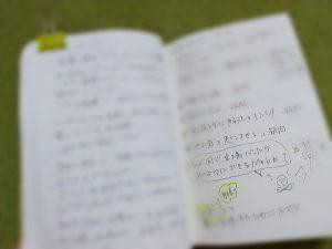 オンライン朝活ネタメモ3