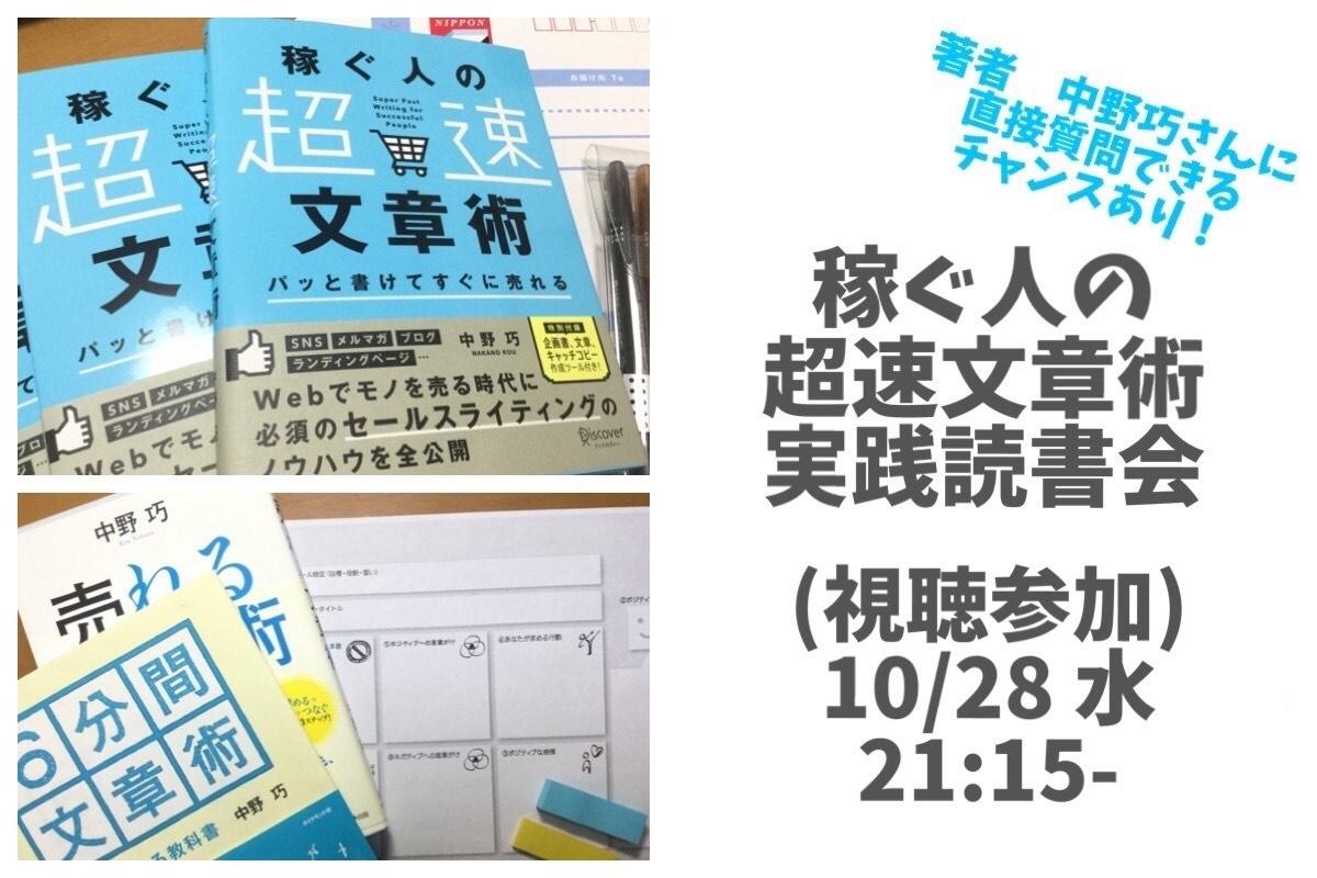 2020年10月28 日(水) イベント開催のお知らせ