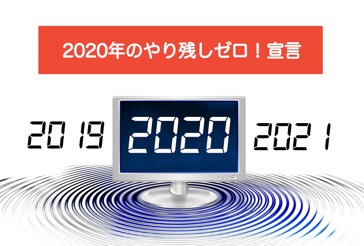 2020年のやり残しをゼロにする思考整理とタスク管理 〜2021年やり切る自分になろう〜