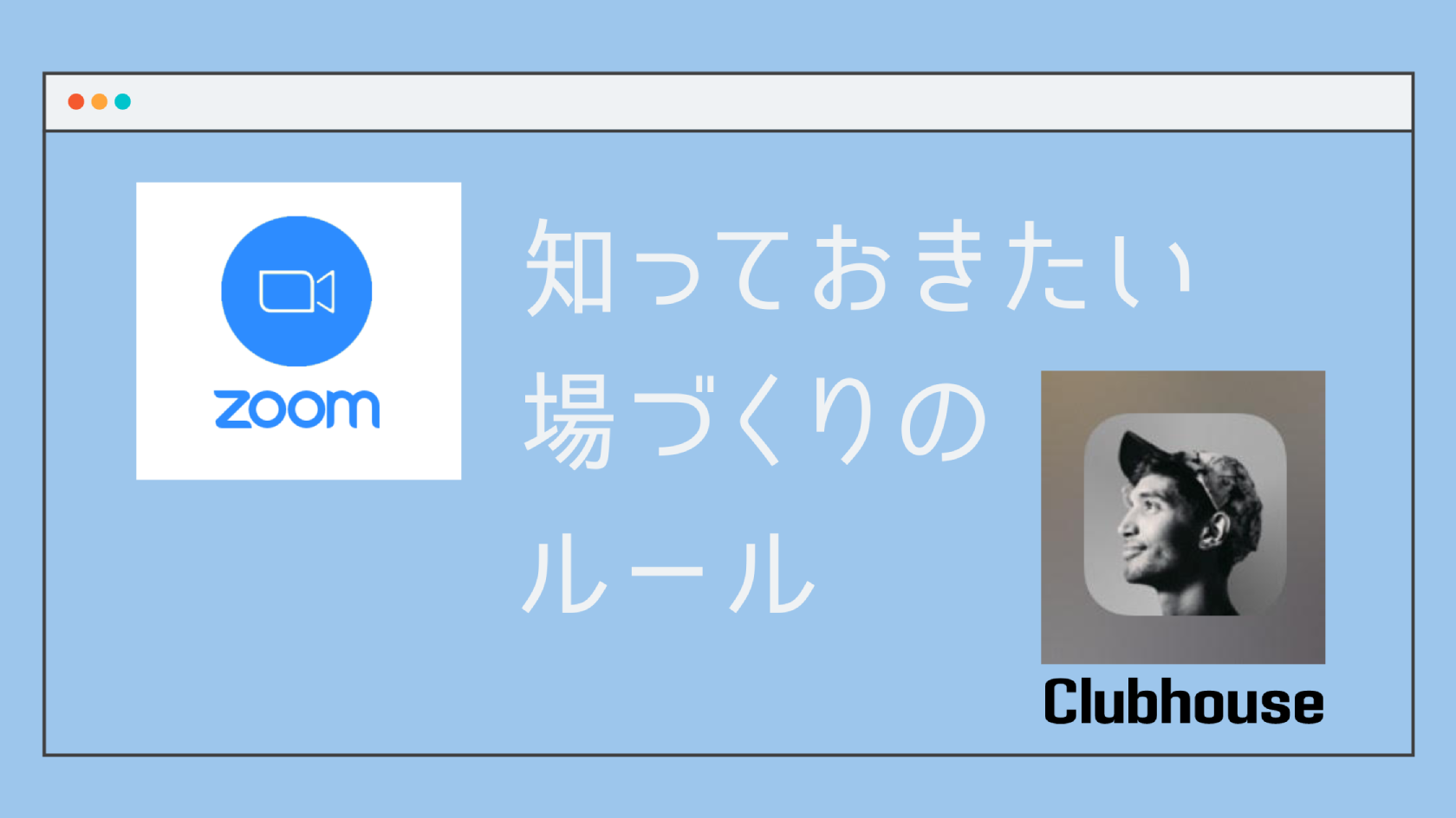zoom、clubhouseオンライン場づくり