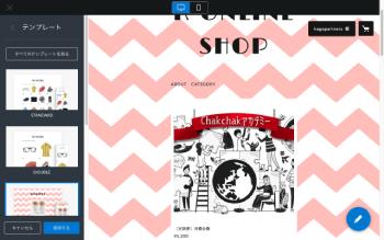STORES 決済サイト K-ONLINE SHOPダミー