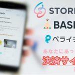 BASE,STORES,個人事業者のためのオンライン決済サイト選び
