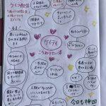 8/2(月)オンライン朝活 #565 「場づくりを語る会」の場がステキすぎる話